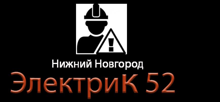 Электрик 52
